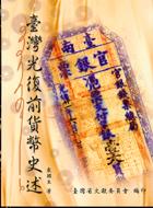 台灣光復前貨幣史述