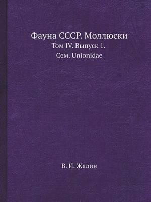 Fauna SSSR. Mollyuski