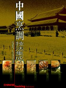 中國烹調技法集成