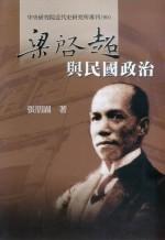 梁啟超與民國政治