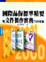 國際品保標準精要暨文件製作實務