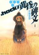.hack//黄昏の碑�...