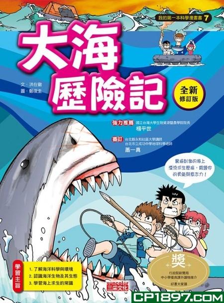 我的第一本科學漫畫書(7)──大海歷險記