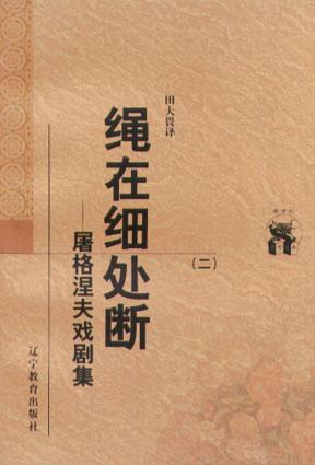 外国文化书系