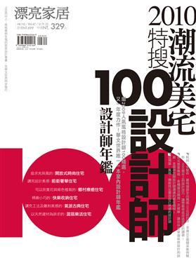 2010潮流美宅特搜100設計師