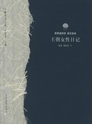 王朝女性日记
