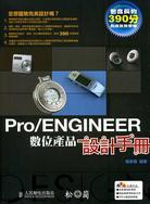 Pro/Engineer數位產品設計手冊(附光碟)