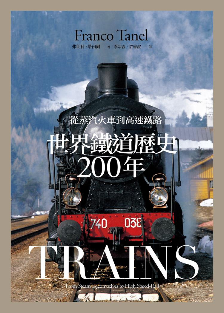 世界鐵道歷史200年
