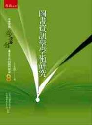 圖書資訊學學術研究