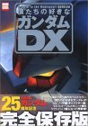 別冊宝島「僕たちの好きなガンダムDX」