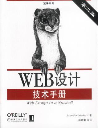 Web 设计技术手册