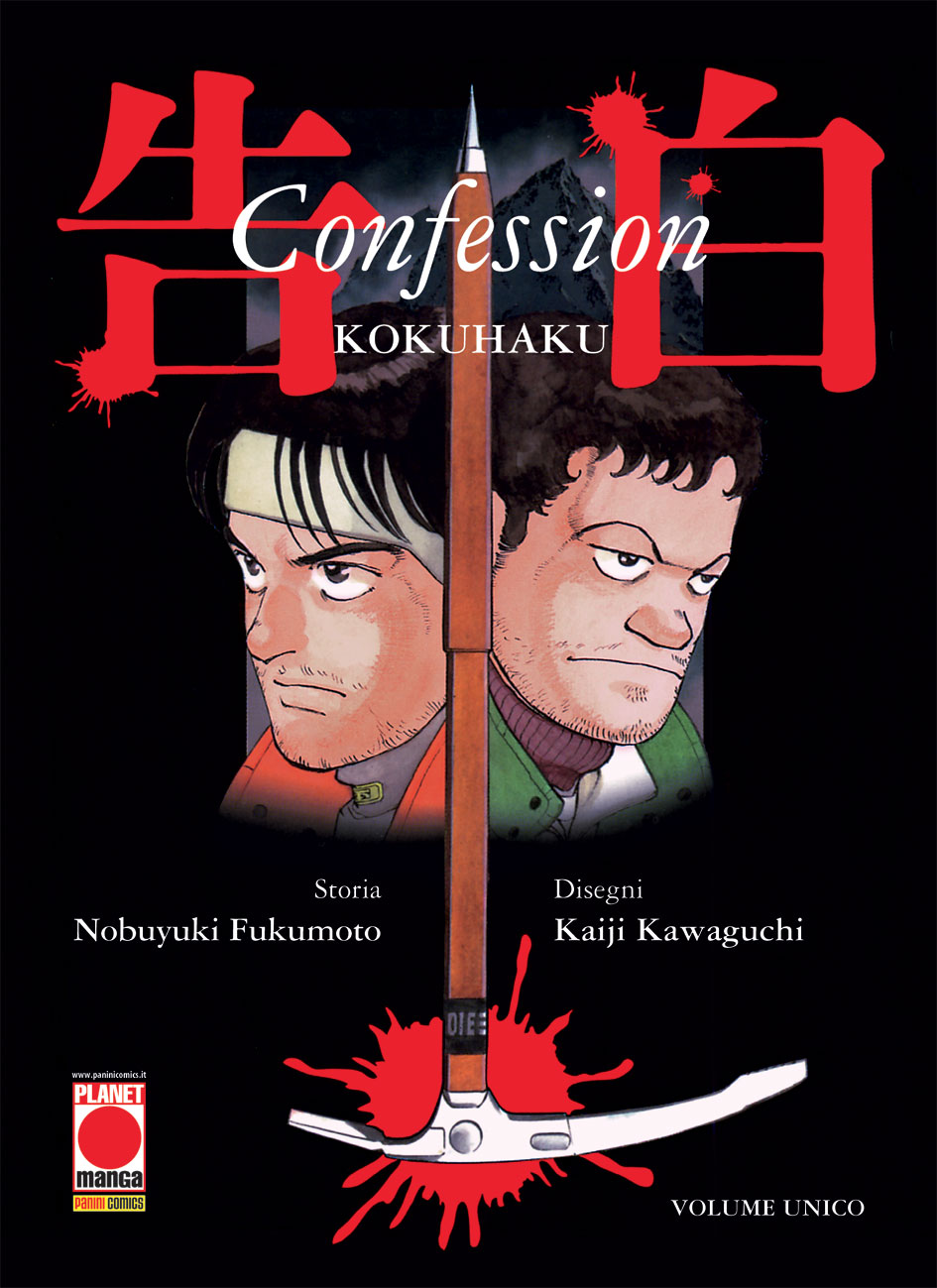 Kokuhaku - Confessio...