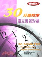 30 fen zhong jiao ni...
