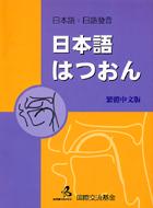 日本語 繁體中文版