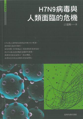 H7N9病毒與人類面臨的危機