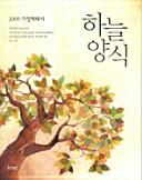 하늘양식(2009 가정예배서)