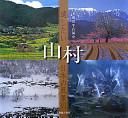 遺したい日本の風景