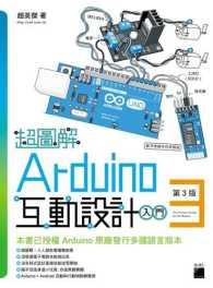 超圖解 Arduino 互動設計入門(第3版)