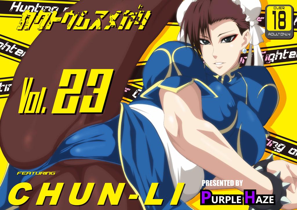 格闘娘狩り Vol.23 春○ 編