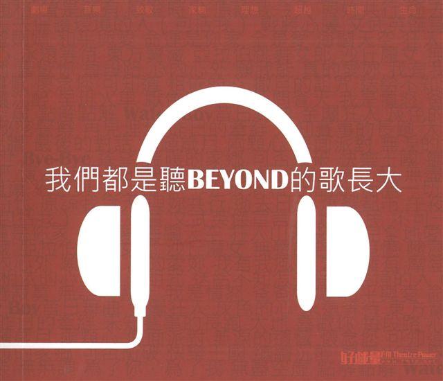 我們都是聽BEYOND的歌長大