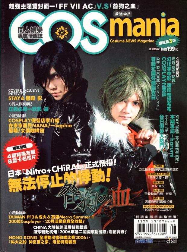COSMania同人娛樂專業情報誌(03)