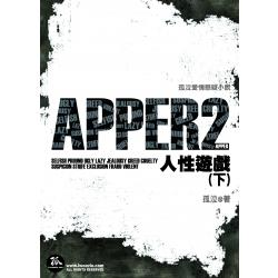 APPER2 人性遊戲