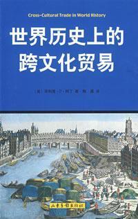 世界歷史上的跨文化貿易