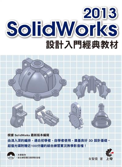 SolidWorks 2013 設計入門經典教材