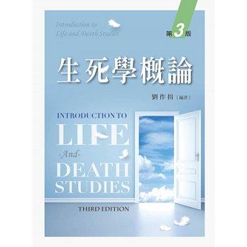 生死學概論(第三版)
