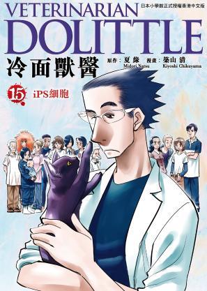 冷面獸醫 15