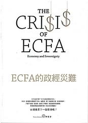 ECFA的政經災難