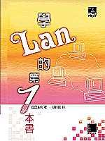 學LAN的第一本書