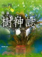 南瀛樹神誌