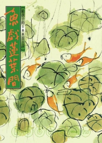魚戲蓮葉間