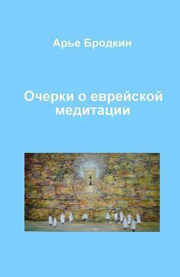 Essays About Jewish Meditation