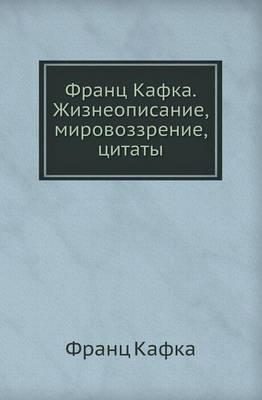 Franz Kafka. Biography, Philosophy, Quotes