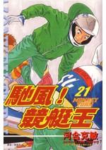 馳風!競艇王(21)