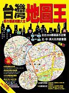 台灣地圖王