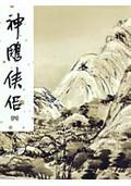 神鵰俠侶(第四卷)