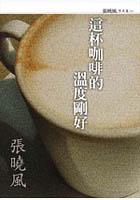 這杯咖啡的溫度剛好