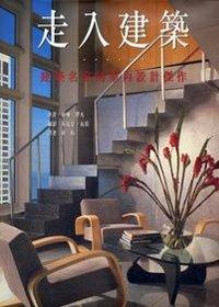 走入建築-建築名家的室內設計傑作