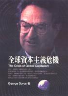 全球資本主義危機