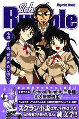 School Rumble ―恋、知りそめし頃に―