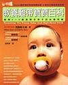 教養難帶寶寶百科