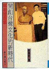 開創台灣文化的新時代