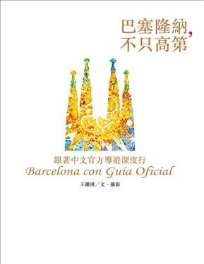 巴塞隆納,不只高第:跟著中文官方導遊深度行