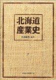 北海道産業史