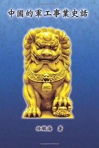 中國的軍工事業史話