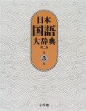 日本国語大辞典 3 おもふ~きかき