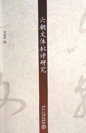 六朝文体批评研究